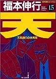 天―天和通りの快男児 (15) (近代麻雀コミックス)