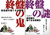 【バーゲンブック】 森信雄の強くなる将棋 2冊組 -