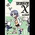 空想科学X(2) (電撃コミックスEX)