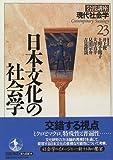 岩波講座 現代社会学〈23〉日本文化の社会学