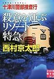 十津川警部捜査行 殺意を運ぶリゾート特急 (実業之日本社文庫)