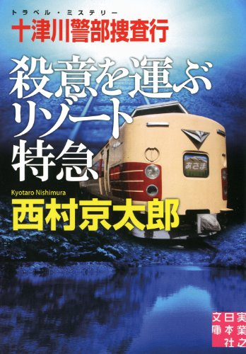 十津川警部捜査行 殺意を運ぶリゾート特急 (実業之日本社文庫)の詳細を見る