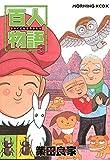 百人物語(3) (モーニングコミックス)