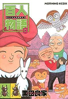 Hakunin Monogatari (百人物語) 01-03