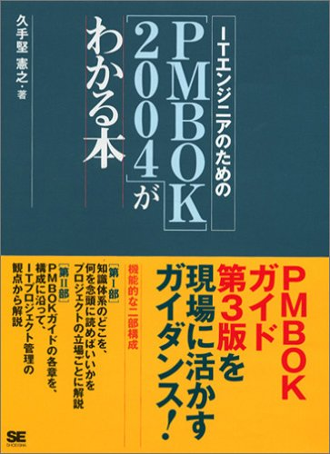 ITエンジニアのための PMBOK 2004 がわかる本の詳細を見る