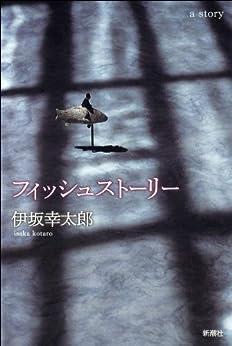 [伊坂 幸太郎]のフィッシュストーリー