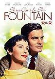 愛の泉[DVD]