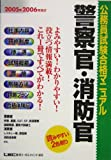 公務員試験合格マニュアル 警察官・消防官〈2005年・2006年向け〉