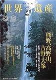 世界遺産年報〈2005〉