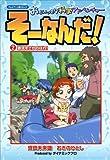 おもいっきり科学アドベンチャーそーなんだ!―テレビアニメ版コミック (2)