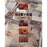 焼き菓子教室―フランス菓子店『イル・プルー・シュル・ラ・セーヌ』の