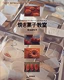 焼き菓子教室―フランス菓子店『イル・プルー・シュル・ラ・セーヌ』の 画像