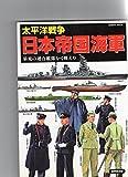 太平洋戦争日本帝国海軍―栄光の連合艦隊かく戦えり (Seibido mook)