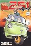 レストアガレージ251 20―車屋夢次郎 (BUNCH COMICS)