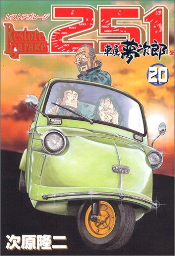 レストアガレージ251 20―車屋夢次郎 (BUNCH COMICS)の詳細を見る