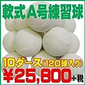 軟式 野球 ボール A号 練習球 スリケン 検定落ち 10ダース/120球入り Training-rub-A-10