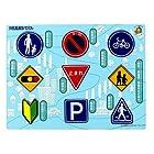 交通標識パズル