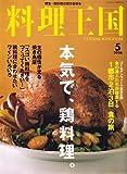 料理王国 2006年 05月号 [雑誌] 画像