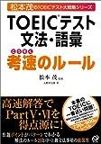 TOEICテスト文法・語彙考速のルール (松本茂のTOEICテスト大戦略シリーズ)