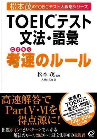 TOEICテスト文法・語彙考速のルール (松本茂のTOEICテスト大戦略シリーズ)の詳細を見る