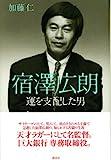 「宿澤広朗 運を支配した男」加藤 仁