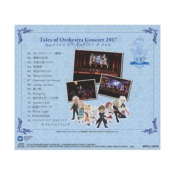 「テイルズ オブ オーケストラコンサート201...の紹介画像2