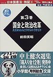 日本国憲法・検証1945‐2000資料と論点〈第3巻〉国会と政治改革—民主政治はどう守られてきたか (小学館文庫)