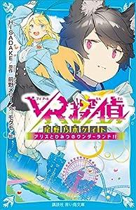 VR探偵 尾野乃木ケイト アリスとひみつのワンダーランド!! (講談社青い鳥文庫)