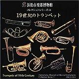 19世紀のトランペット [浜松市楽器博物館コレクションシリーズ11]