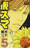 仮スマ 5 (マーガレットコミックス)