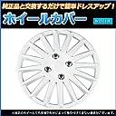 日用品 ホイールカバー 13インチ 4枚 スズキ ジムニー (ホワイト) 【ホイールキャップ セット タイヤ ホイール アルミホイール