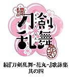 続『刀剣乱舞-花丸-』歌詠集 其の四 特装盤
