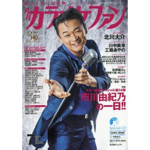 月刊カラオケファン 2017年 07 月号 [雑誌]