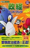 一目でわかる政経ハンドブック 2007→2009―大学受験 (東進ブックス 大学受験)