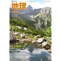 地理 2008年 09月号 [雑誌]