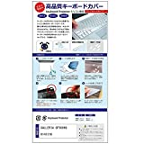 メディアカバーマーケット ドスパラ GALLERIA QF980HG K141216【17.3インチ(1920x1080)】機種用 【シリコンキーボードカバー フリーカットタイプ】