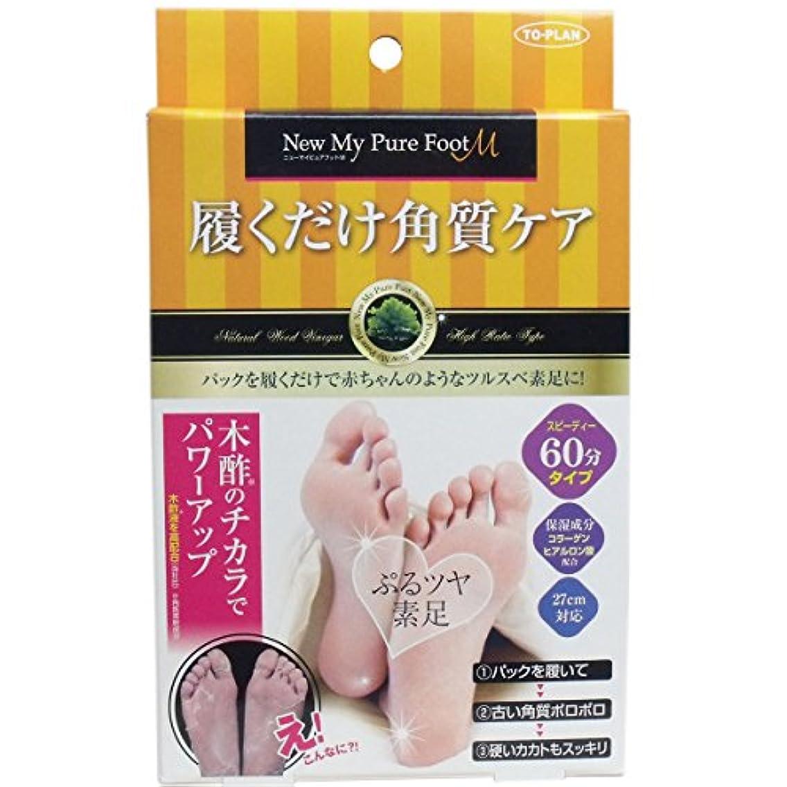 召集する乳剤擬人化【セット品】履くだけ角質ケア New My Pure Foot M ニューマイピュアフット エム【×3個】