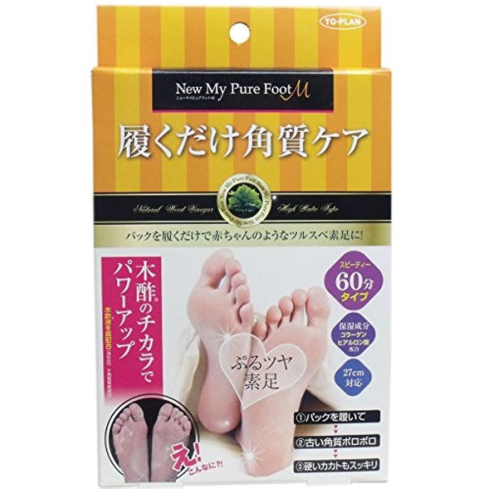 病地域の充電【セット品】履くだけ角質ケア New My Pure Foot M ニューマイピュアフット エム【×3個】