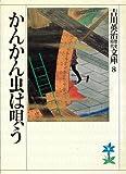 かんかん虫は唄う (吉川英治歴史時代文庫)