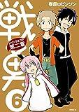 戦勇。メインクエスト第二章(6) (シリウスコミックス)