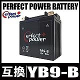 PERFECT POWER PB9-B バイクバッテリー充電済 互換 YB9-B 12N9-4B-1 FB9-B DB9-B GM9Z-4B GB250クラブマン ベンリイ CD125 CBX125 VESPA PIAGGIO