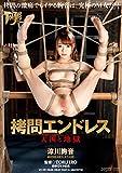 拷問エンドレス 天国と地獄 涼川絢音 ドグマ [DVD]