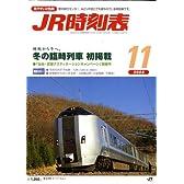 JR時刻表 2008年 11月号 [雑誌]