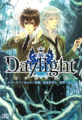 Daylight-朝に光の冠を- (B's LOG Comics)の詳細を見る