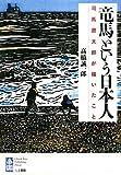 「竜馬」という日本人―司馬遼太郎が描いたこと