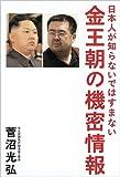日本人が知らないではすまない 金王朝の機密情報
