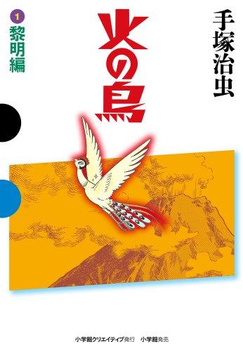 火の鳥 1 黎明編 (GAMANGA BOOKS)