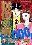 100億の男(1) 100億の男 (ビッグコミックス)