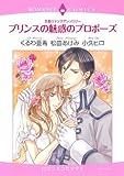 プリンスの魅惑のプロポーズ 王室ロマンスアンソロジー (エメラルドコミックス ロマンスコミックス)