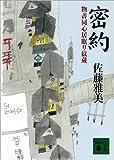 密約 物書同心居眠り紋蔵(三) (講談社文庫)